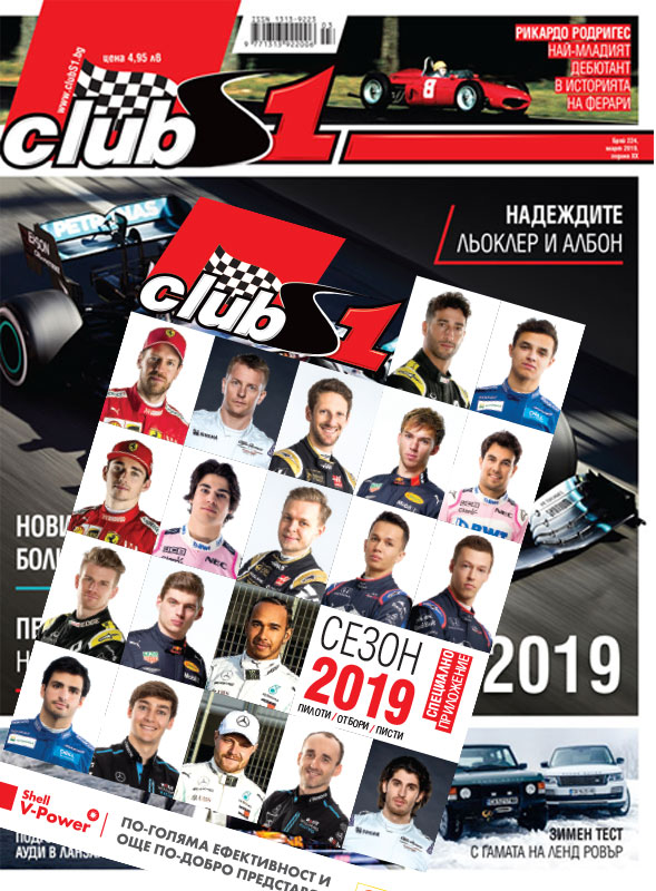 списание ClubS1, бр. 224