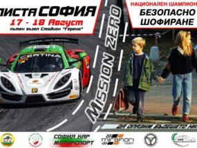 Писта София 2019