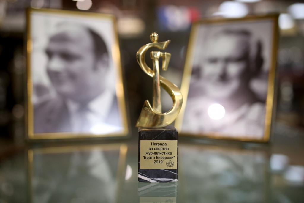 наградата Братя Ексерови