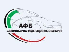 Автомобилната федерация на България (АФБ)