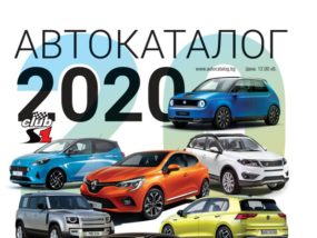 Автокаталог 2020