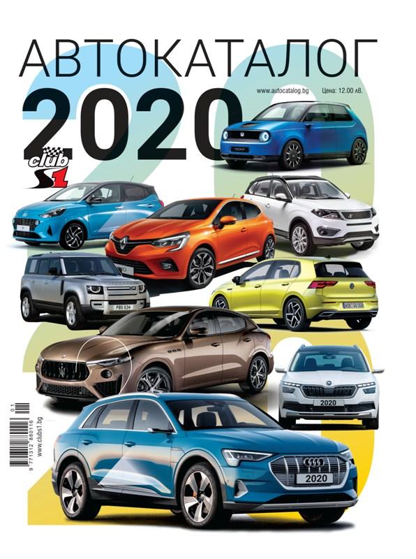Автокаталог 2020