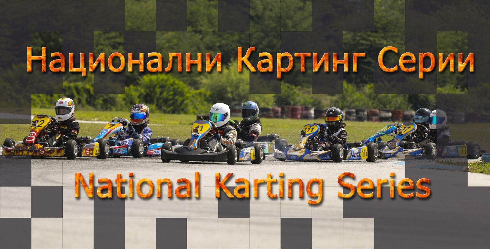 Национални картинг серии