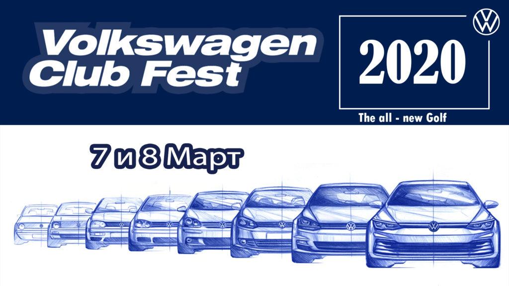 Volkswagen Club Fest