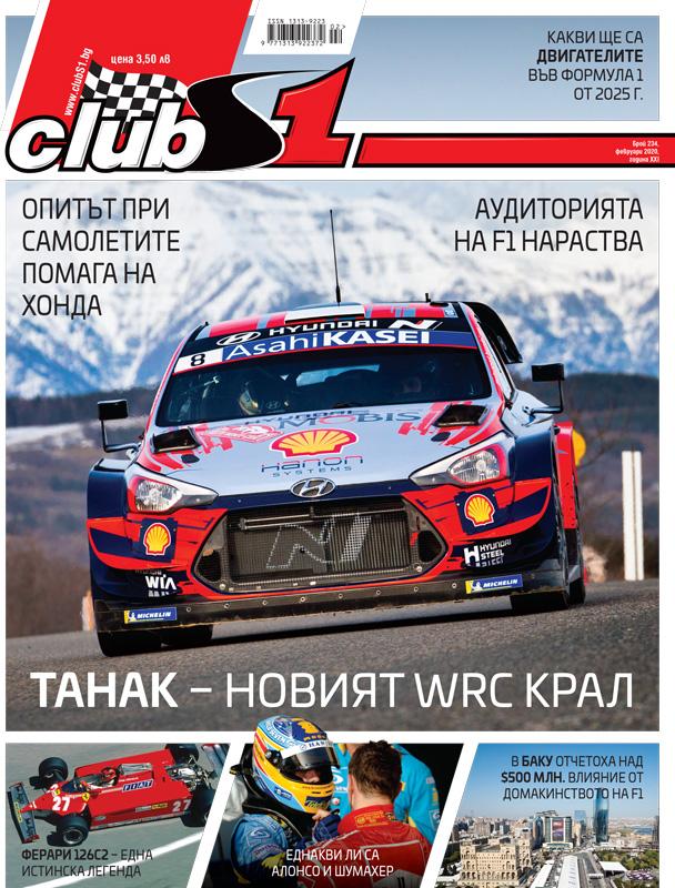 сп. ClubS1, брой 234