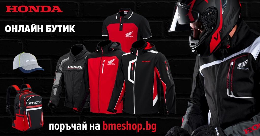 Honda Бултрако онлайн магазин