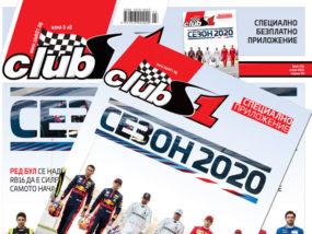 ClubS1, брой 235, март 2020, несигурност, сезон