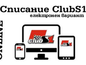 ClubS1 онлайн