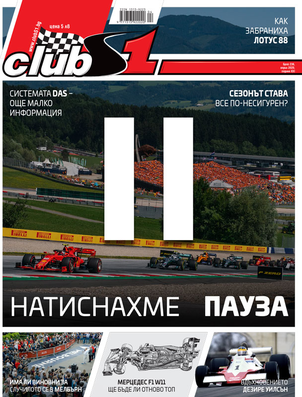 сп. ClubS1 - брой 236, корица