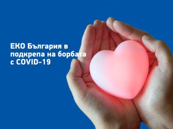 Еко България COVID-19