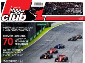 сп. ClubS1, брой 238/юни 2020