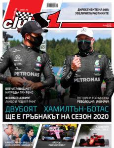 списание ClubS1, брой 239