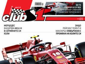 ClubS1, брой 241