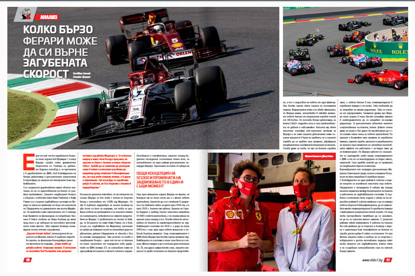 Проблемите във Ферари