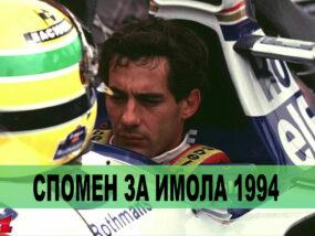 Имола 1994