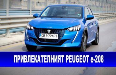 Peugeot е-208