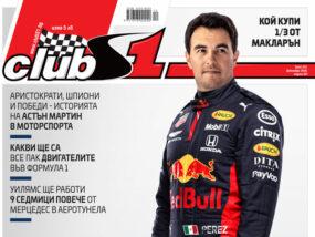 ClubS1, брой 243