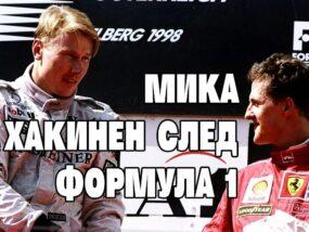 Мика Хакинен