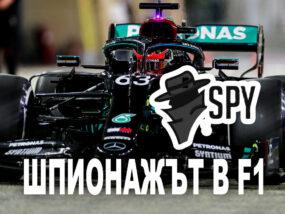 Шпионажът в F1