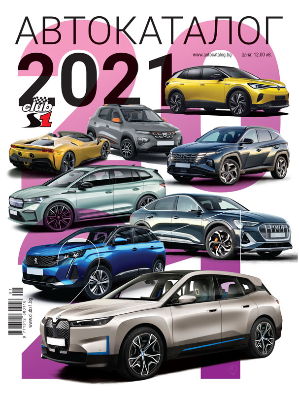 Автокаталог 2021 - корица