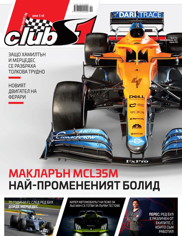 ClubS1 Magazine - корица на 244