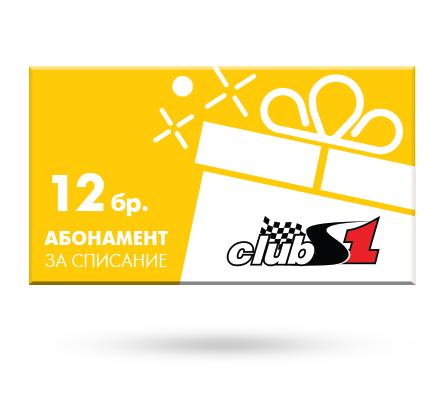 Ваучер за сп. ClubS1 - 12 броя
