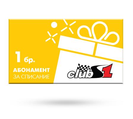 Ваучер за сп. ClubS1 - 1 брой