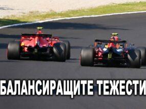Попитай Тенчев, балансиращи тежести
