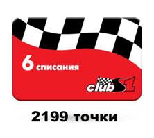 Ваучер за абонамент на ClubS1