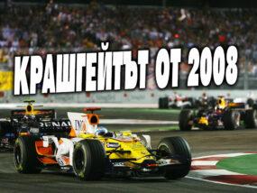 Крашгейтът от 2008