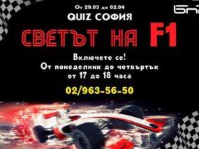 Формула 1, радио София