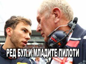 Попитай Тенчев - Гасли и д-р Марко