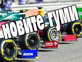 Новите гуми на Пирели