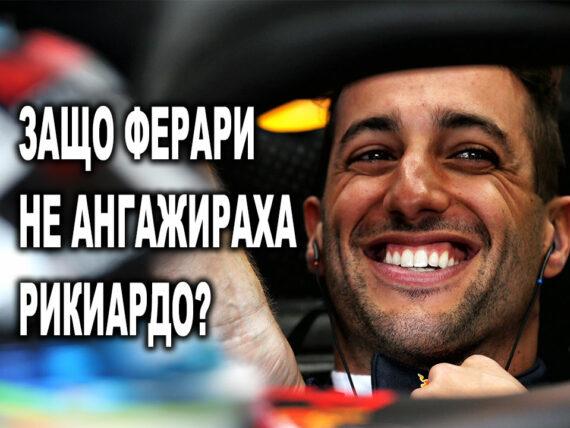 Даниел Рикиардо