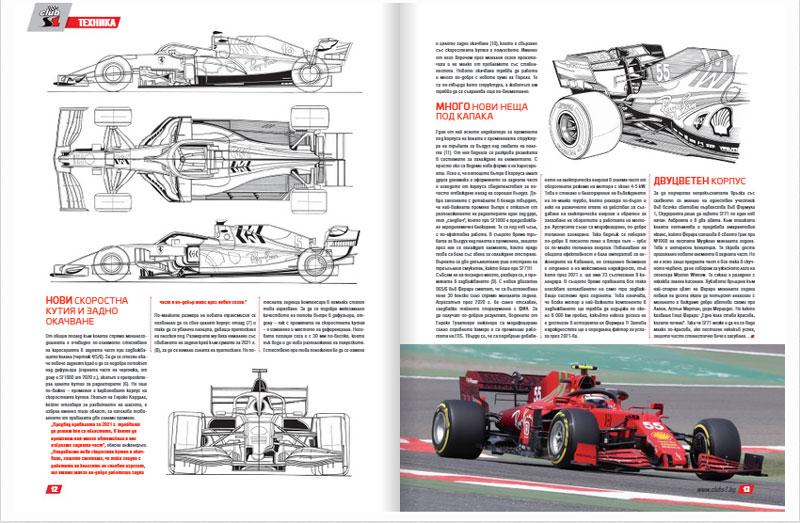 Напредъкът при Ферари също е видим