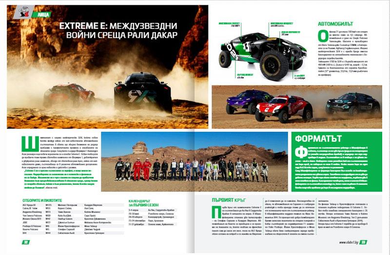 Новата серия в спорта Еxtrеme E с електрически автомобили