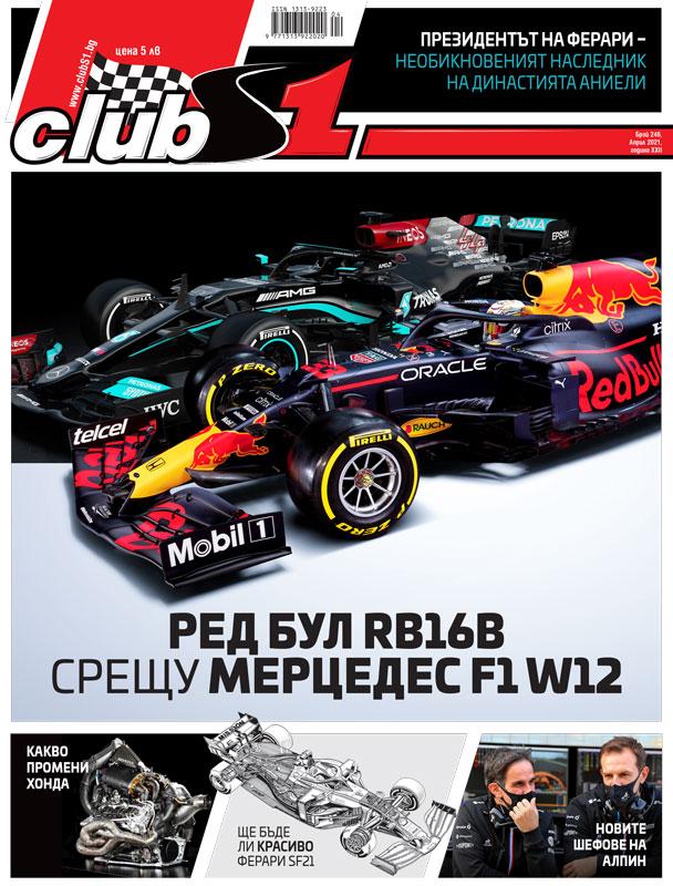 сп ClubS1, брой 246