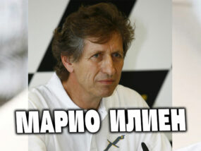 Марио Илиен