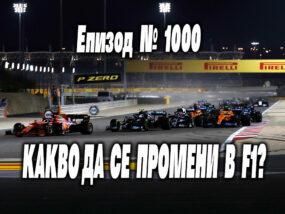 Попитай Тенчев #1000