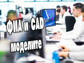 ФИА и CAD моделите