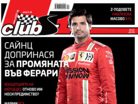 ClubS1, брой 247 - корица, Сайнц