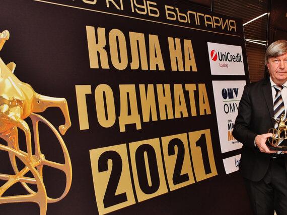 Кола на годината 2021 на България
