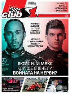 списание ClubS1, брой 248