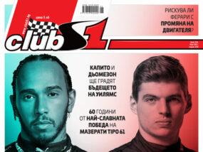 ClubS1, брой 248 - корица, Люис, Макс