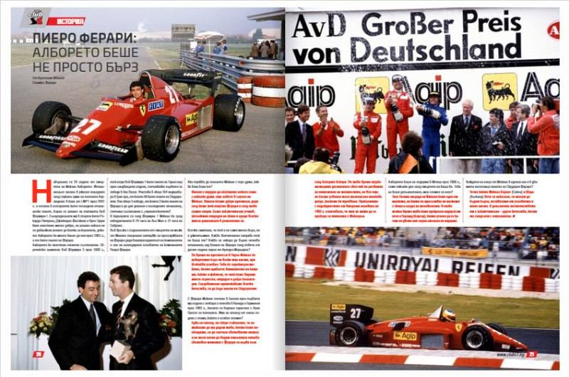 спомените на Пиеро Ферари за Микеле Алборето