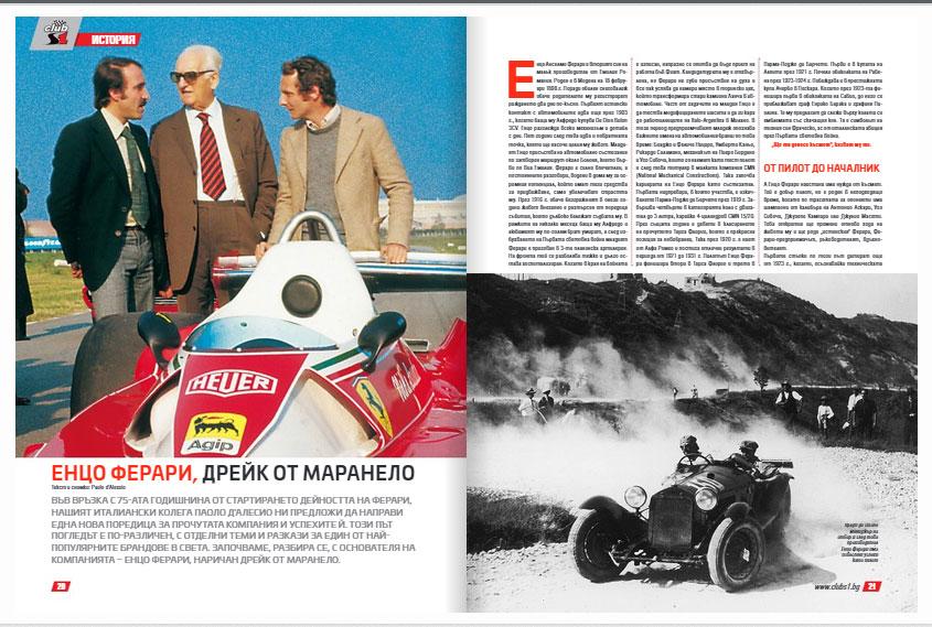 Легендата Ферари