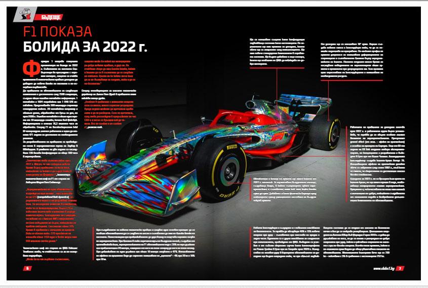 автомобилите във Формула 1 за 2022 г.