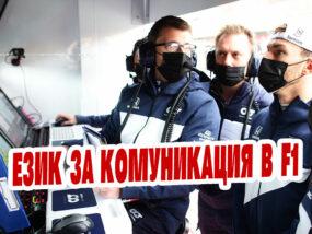 ЕЗИК ЗА КОМУНИКАЦИЯ В F1