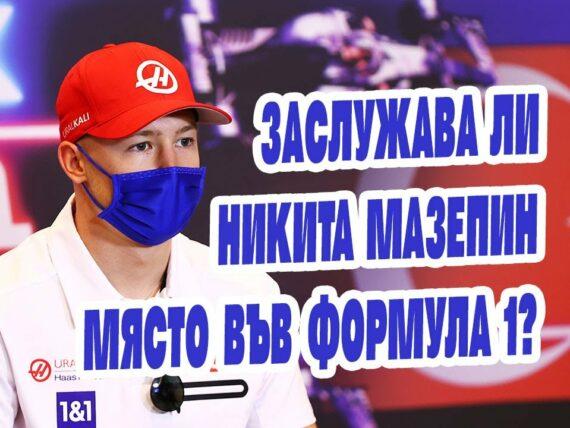 Никита Мазепин
