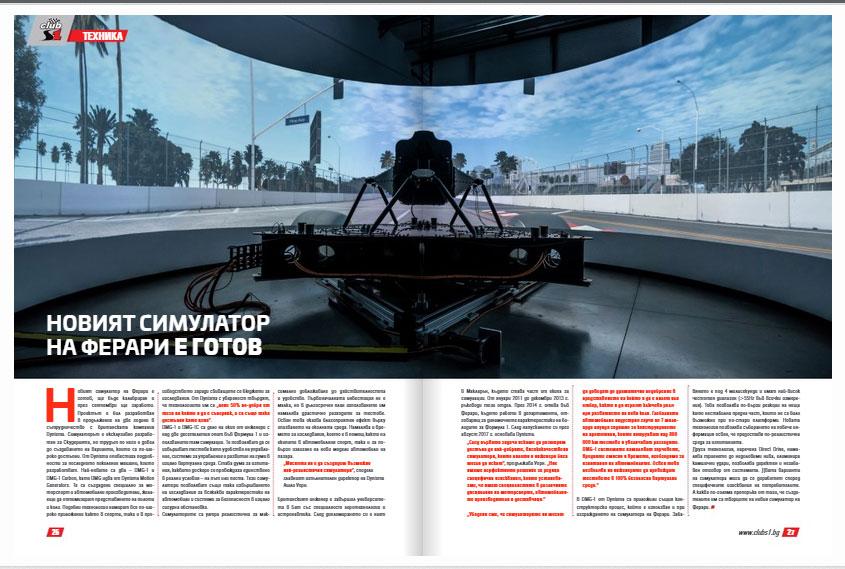 Новият мега симулатор на Ферари